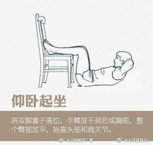 8个动作保护腰椎-淘缤果